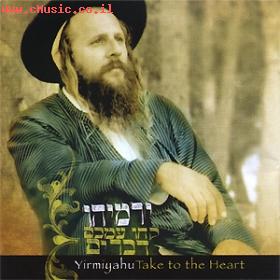 קחו עמכם דברים- ירמיהו
