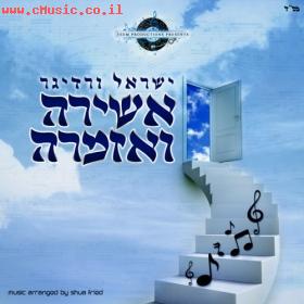 דוד מלך ישראל חי וקיים !