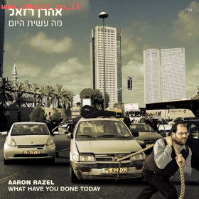 עכשיו התחברתי... נתנאל לייפר על אלבומו החדש של אהרון רזאל ''מה עשית היום''