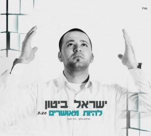 """ישראל ביטון צעד לפני אלבום הבכורה.. """"להיות מאושרים"""""""