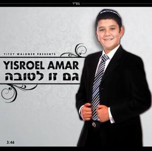 ישראל עמר זוכה כוכב נולד היהודי בסינגל בכורה