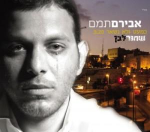 הגבול בין תל אביב לבני ברק