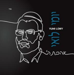 האלבום של יומי לואי מגיע לישראל!