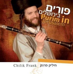 פורים שמח בירושלים