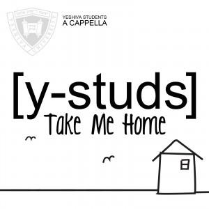 קח אותי הביתה.