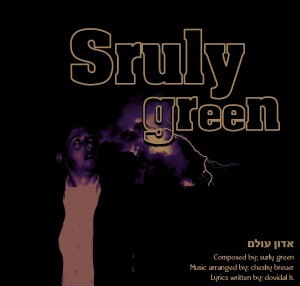 העונה המוזיקלית חוזרת עם שרולי גרין - אדון עולם