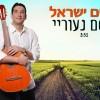 חיים ישראל - קסם נעוריי
