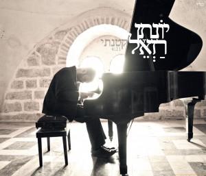 """""""חוזר מחרן"""" יונתן רזאל בסינגל חדש """"קטנתי"""""""