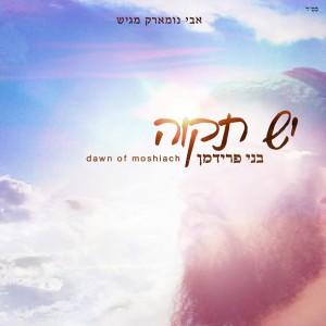 ליהודי תמיד יש תקווה