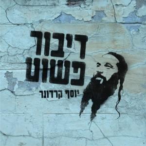 """""""בדיבור פשוט"""" כל יהודי הוא כתר של ה' יתברך"""