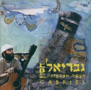 אלבומי המופת כתבה מספר 8 - מעשה אצבעותיו, גבריאל חסון