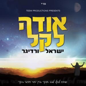 """אלבומו החדש של ישראל ורדיגר """"אודה לקל"""" עכשיו בישראל!"""