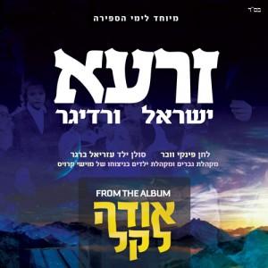 ישראל ורדיגר, גם בימי ספירת העומר!