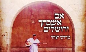 מרדכי יצהר מארח חברים לכבוד ירושלים.