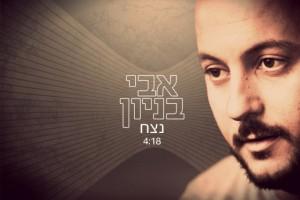 עם ישראל ל'נצח' ישאר...