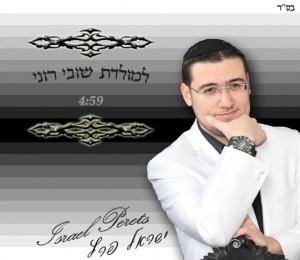 געגועים למולדת - ישראל.