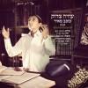 עוזיה צדוק מרגש בשיר על מרן.