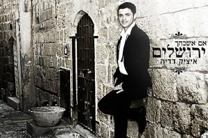 בחופה עם דדיה לא שוכחים את ירושלים...