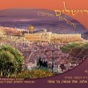 אין כיופיה של ירושלים ביום ירושלים...