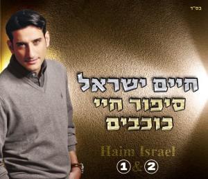 חיים ישראל חוגג בר מצווה ומעלה זכרונות...