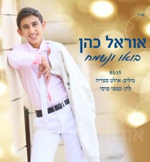 אוראל כהן מזמין אותכם לשמוח..