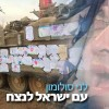 עם ישראל לנצח!