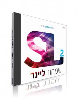"""הגיע לישראל: """"שמחה ליינר 2"""""""