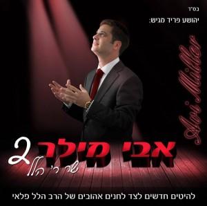 שר ר' הלל 2