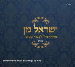 החדש של ישראל מן: