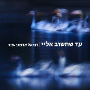 ממשיך להתחזק וליצור מוסיקה יהודית...