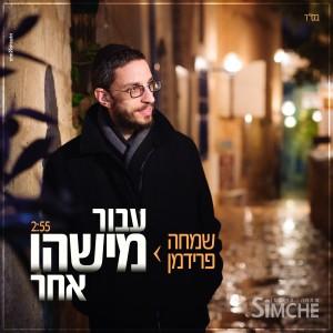 שמחה פרידמן בסינגל ישראלי-חסידי חדש!