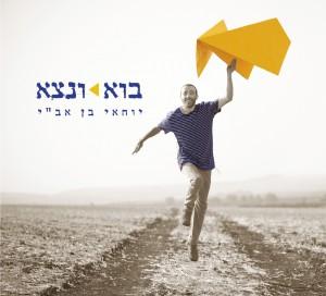 עולם אמוני בטעם חדש - קלאסיקה ישראלית מקורית