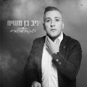 השגחה מהשמיים: האלבום החדש של יניב בן משיח