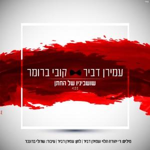 עמירן דביר & קובי ברומר בסינגל אלקטרוני חדש!