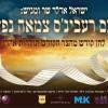 ישראל אדלר שר ומגיש: