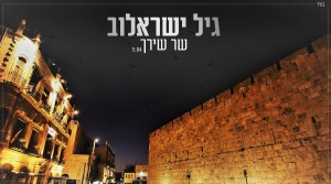 מוקדש לירושלים..