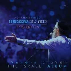 כמה טוב שנפגשנו! גם באלבום ישראלי.
