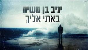 בלדת הרגש של יניב בן משיח:
