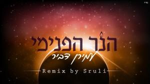 """מילותיו של הרב קוק זצ""""ל ועכשיו הגרסה המקפיצה:"""