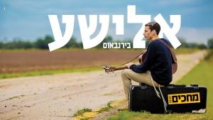 הגיטריסט ש(לא) נוטש את הגיטרה: