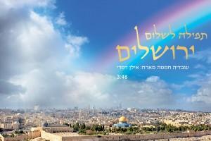 לקראת שבת ירושלים: