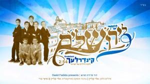 'קינדרלעך' וטראמפ שרים לירושלים